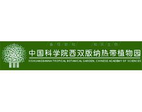 中国科学院西双版纳热带植物园