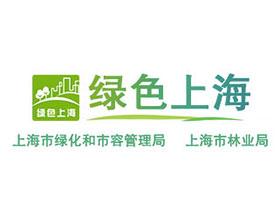 上海市绿化和市容管理局(上海市林业局)