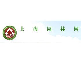 上海园林科学研究所(上海园林网)