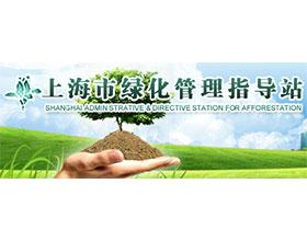 上海市绿化管理指导站 上海市绿化技术与教育网