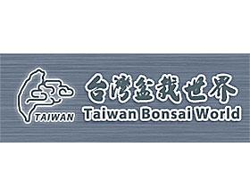 台湾盆栽世界