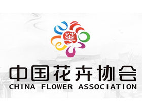 中国花卉协会CHINA FLOWER ASSOCIATION(CFA)