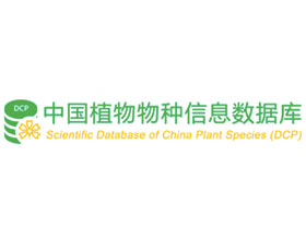 中国植物物种信息数据库Scientific Database of China Plant Species(DCP)