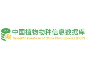 中国植物物种信息数据库Scientific Database of China Plant Species(DCP)