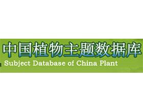 中国科学院中国植物主题数据库Subject Database of China Plant