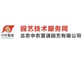 园艺技术服务网 (北京中农富通园艺有限公司)