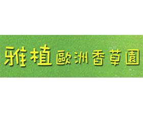 台湾雅植欧洲香草园