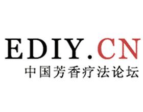 中国芳香疗法论坛