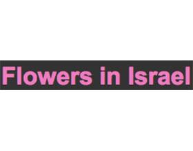 以色列的花卉 Flowers in Israel