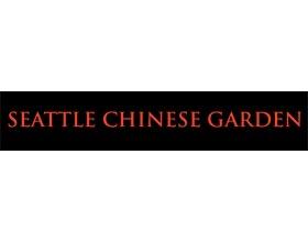 西雅图中国园(西华园) Seattle Chinese Garden