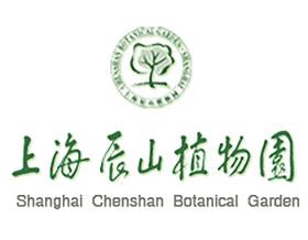 上海辰山植物园 Shanghai Chenshan Botanical Garden