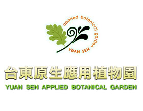 台东原生应用植物园, Yuan Sen Applied Botanical Garden