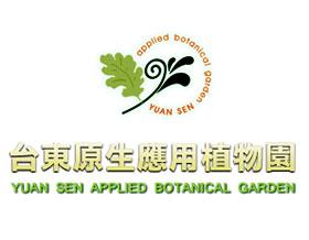 台东原生应用植物园, Yuan Sen Applied Botanical Garden
