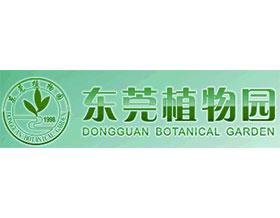 东莞植物园 ,DongGuan Botanical Garden