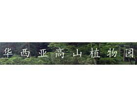华西亚高山植物园 West China Subalpine Botanical Garden