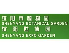沈阳市植物园 ShenYang Botanical Garden