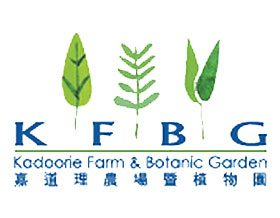 嘉道理农场暨植物园 Kadoorie Farm and Botanic Garden