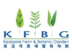 嘉道理农场暨植物园, Kadoorie Farm and Botanic Garden
