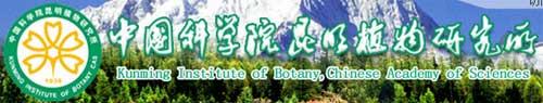中国科学院昆明植物研究所
