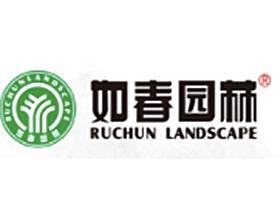 广东如春园林工程有限公司
