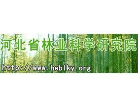 河北省林业科学研究院