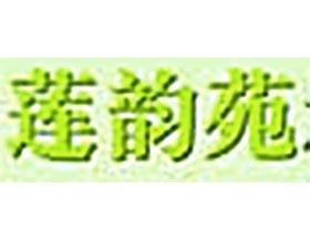 莲韵苑水环境景观有限公司