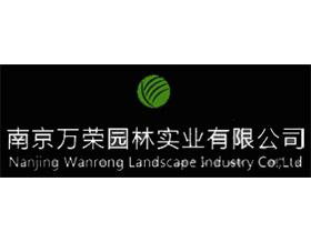 南京万荣园林实业有限公司