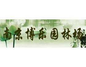 南京博乐园林场