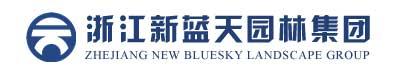 浙江新蓝天园林集团