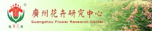 广州花卉研究中心