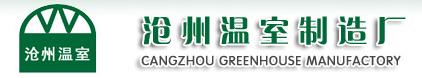沧州温室制造厂