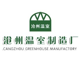 沧州温室制造厂, CANGZHOU GREENHOUSE MANUFACTORY