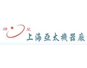上海亚太温室减速机