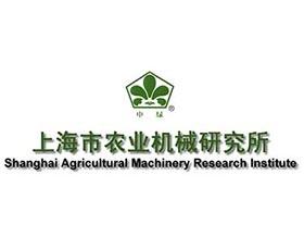上海市农业机械研究所 SHANGHAI AGRICULTURAL MACHINERY RESEARCH INSTITUTE