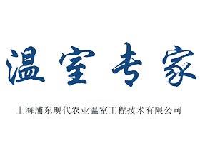 上海浦东现代农业温室工程技术有限公司