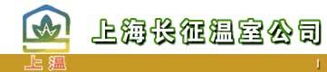 上海长征温室公司