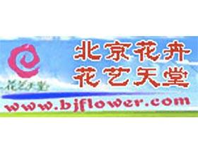 北京花艺天堂花卉有限责任公司