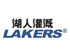 北京湖人灌溉设备有限公司 Beijing Lakers Irrigation Equipment Co.