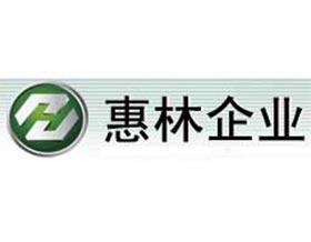 福建惠林机械有限公司