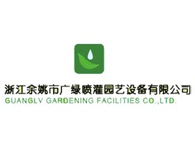 广绿喷灌园艺设备有限公司 GuangLv Gardening Facilities CO.