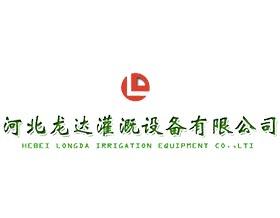 河北龙达灌溉设备有限公司