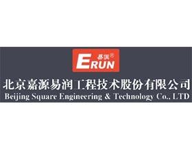 北京嘉源易润工程技术股份有限公司