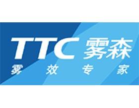 TTC中国天腾雾森国际有限公司