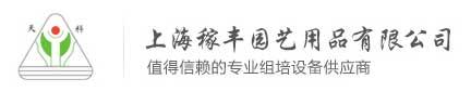 上海稼丰园艺用品有限公司