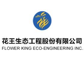 江苏花王生态工程股份有限公司 JIANGSU FLOWER KING ECO-ENGINEERING INC