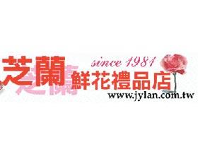 台湾芝蘭鮮花禮品店