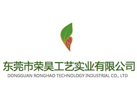 东莞市荣昊工艺实业有限公司 ,DONGGUAN RONGHAO TECHNOLOGY INDUSTRIAL CO.