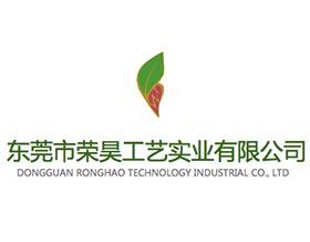 东莞市荣昊工艺实业有限公司 ,DONGGUAN RONGHAO TECHNOLOGY INDUSTRIAL CO.