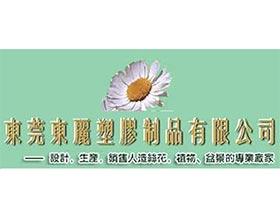 東莞人造植物, DONGLI PLASTLS PRODUCTS