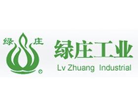 芜湖市绿庄工业技术有限责任公司